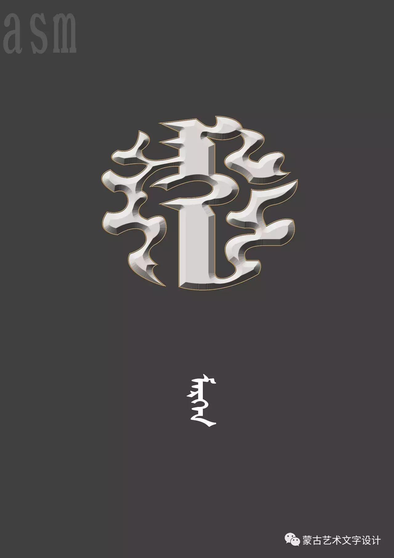 蒙古艺术文字设计 第56张