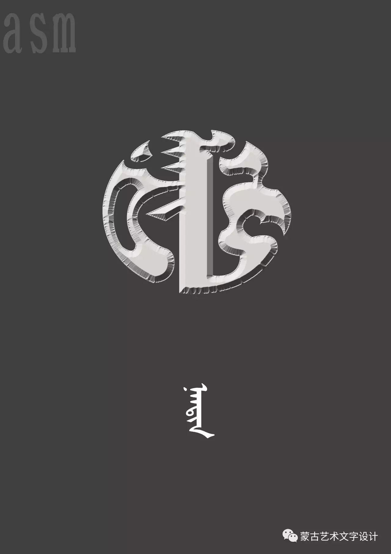 蒙古艺术文字设计 第54张