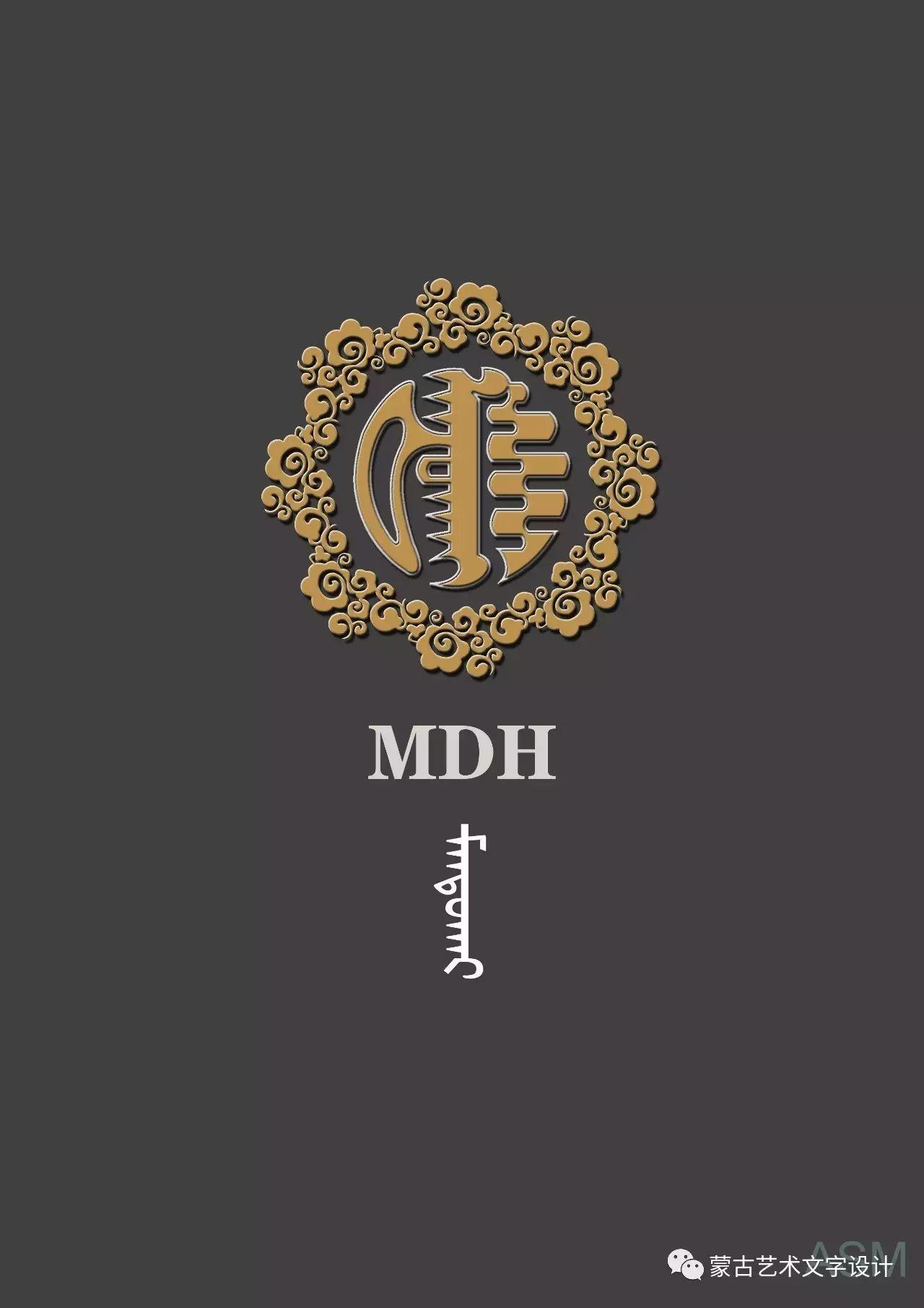 蒙古艺术文字设计 第52张