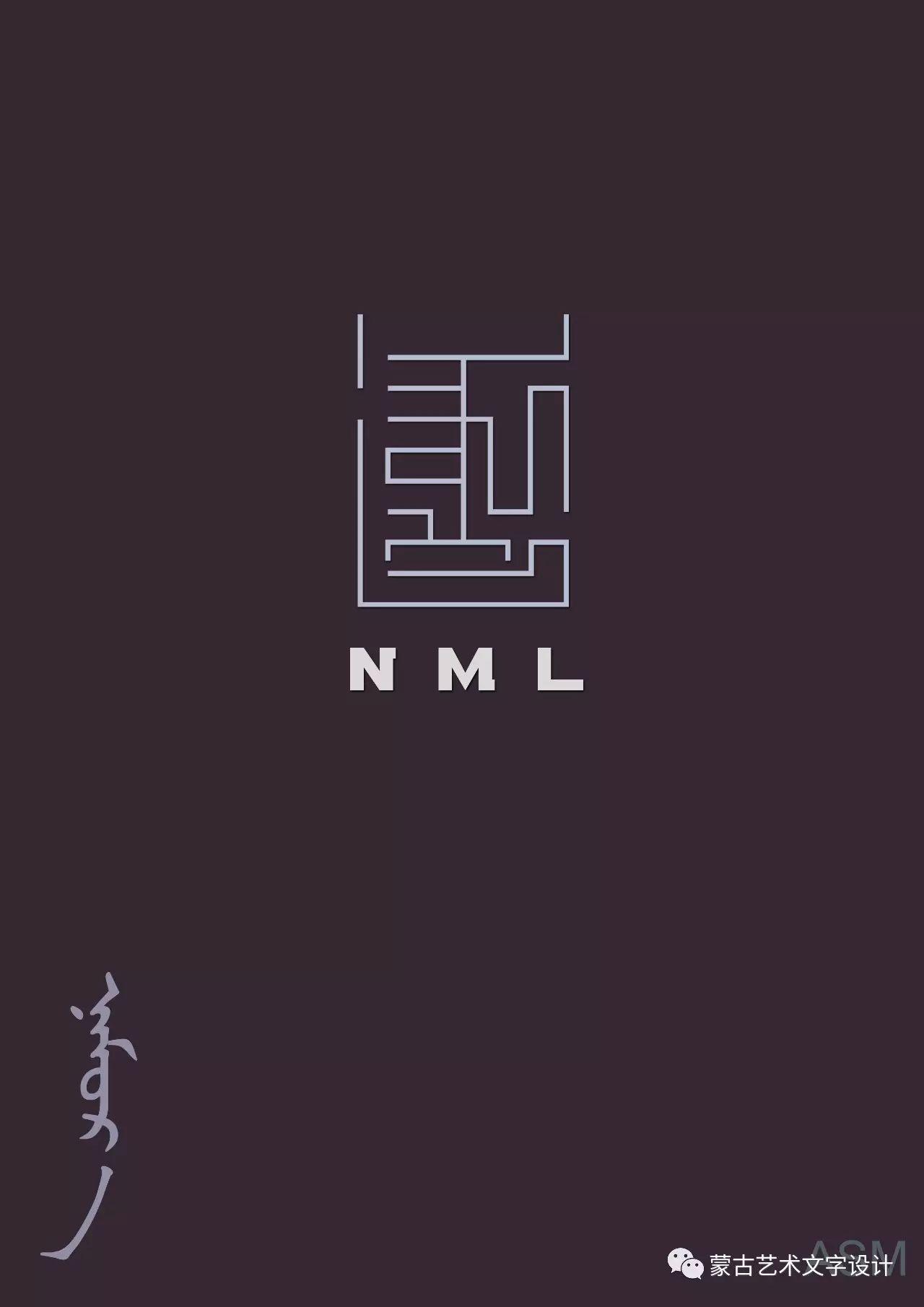 蒙古艺术文字设计 第55张