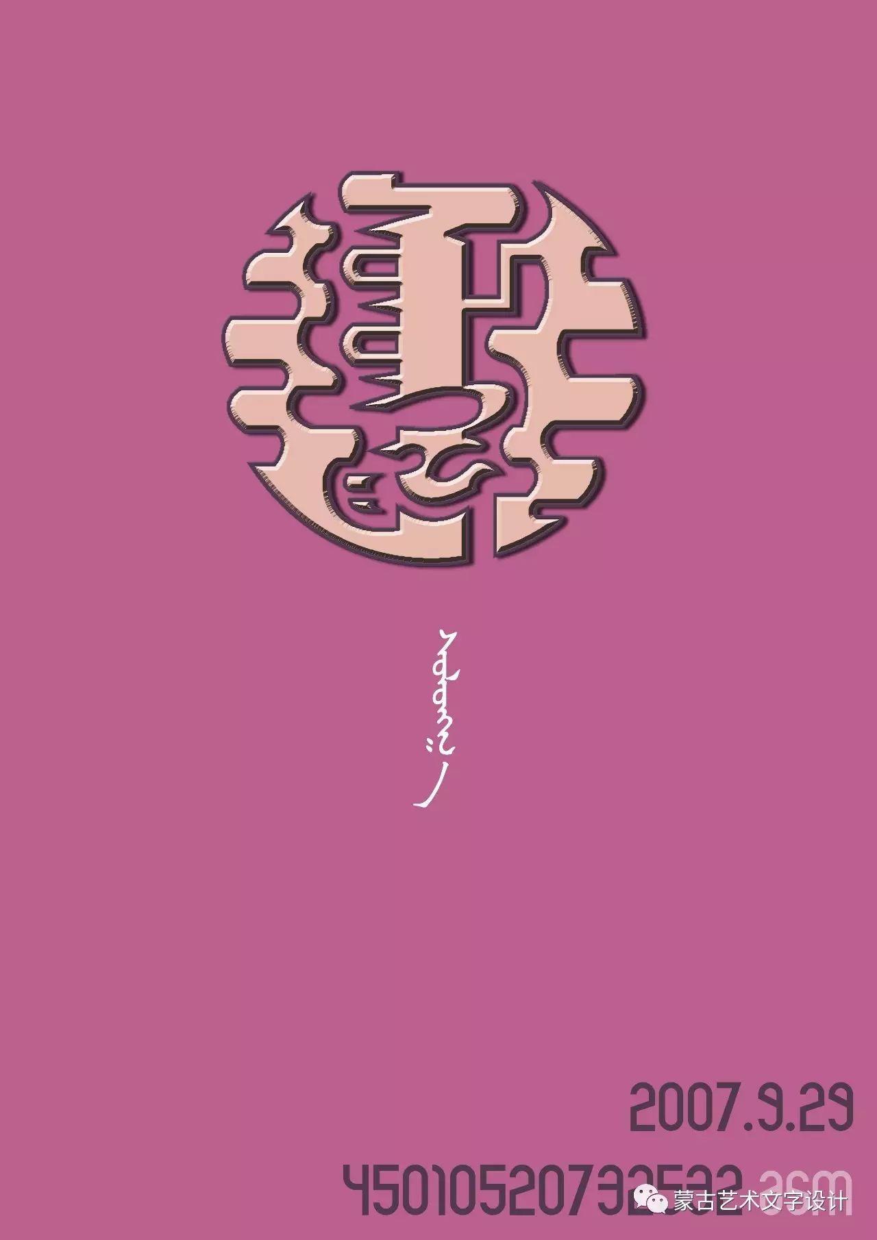 蒙古艺术文字设计 第62张