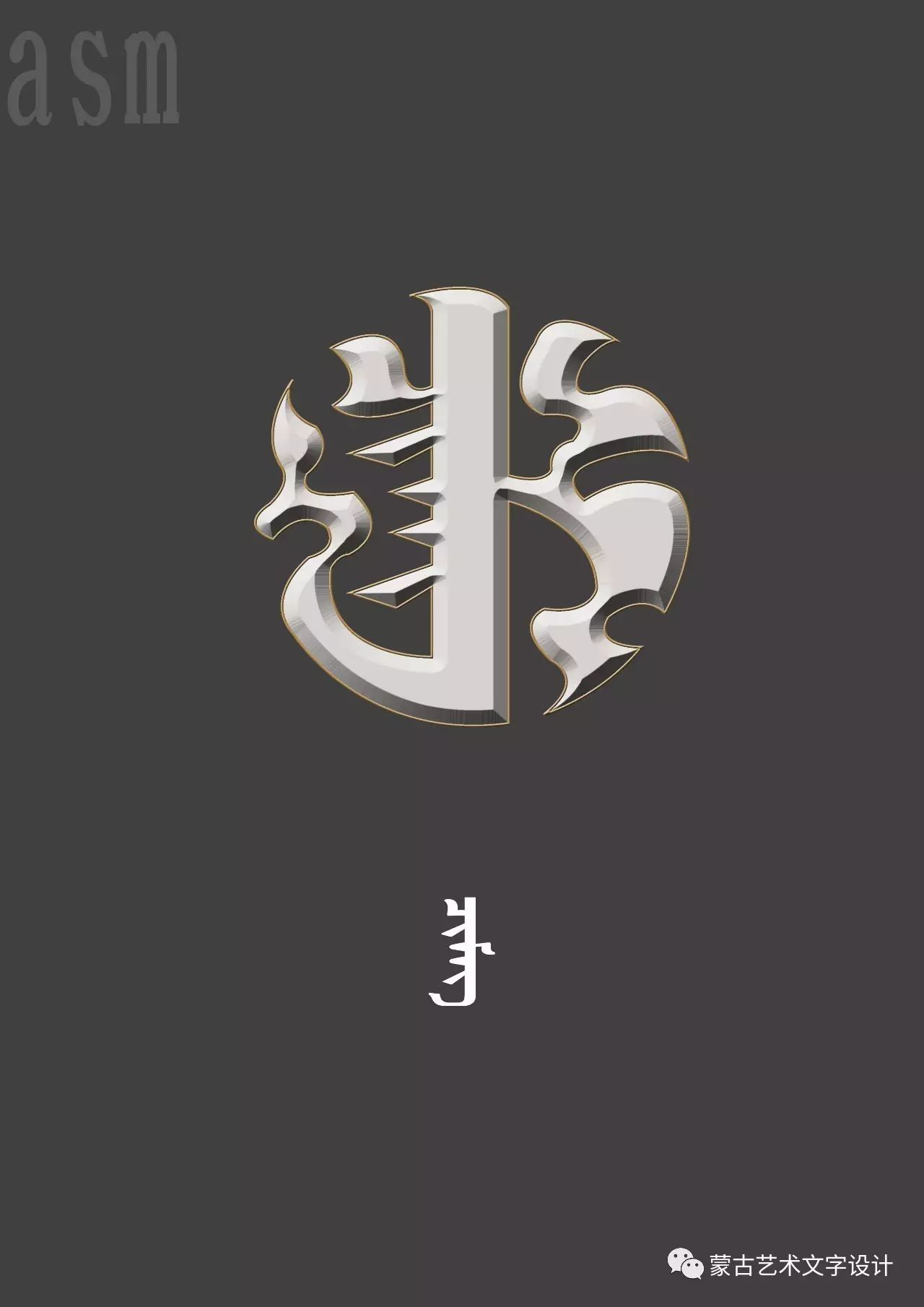 蒙古艺术文字设计 第59张
