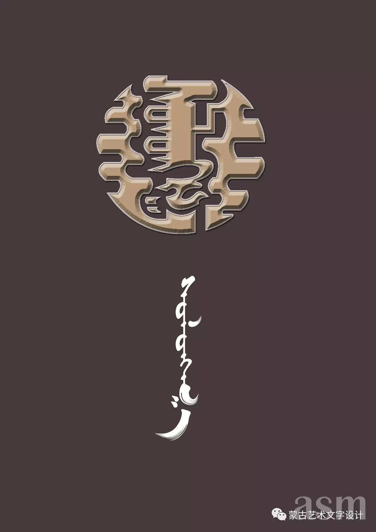 蒙古艺术文字设计 第61张
