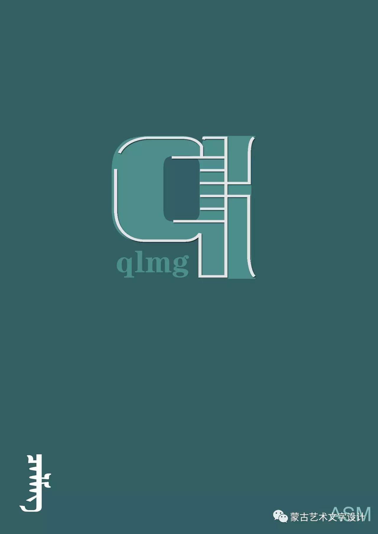 蒙古艺术文字设计 第58张