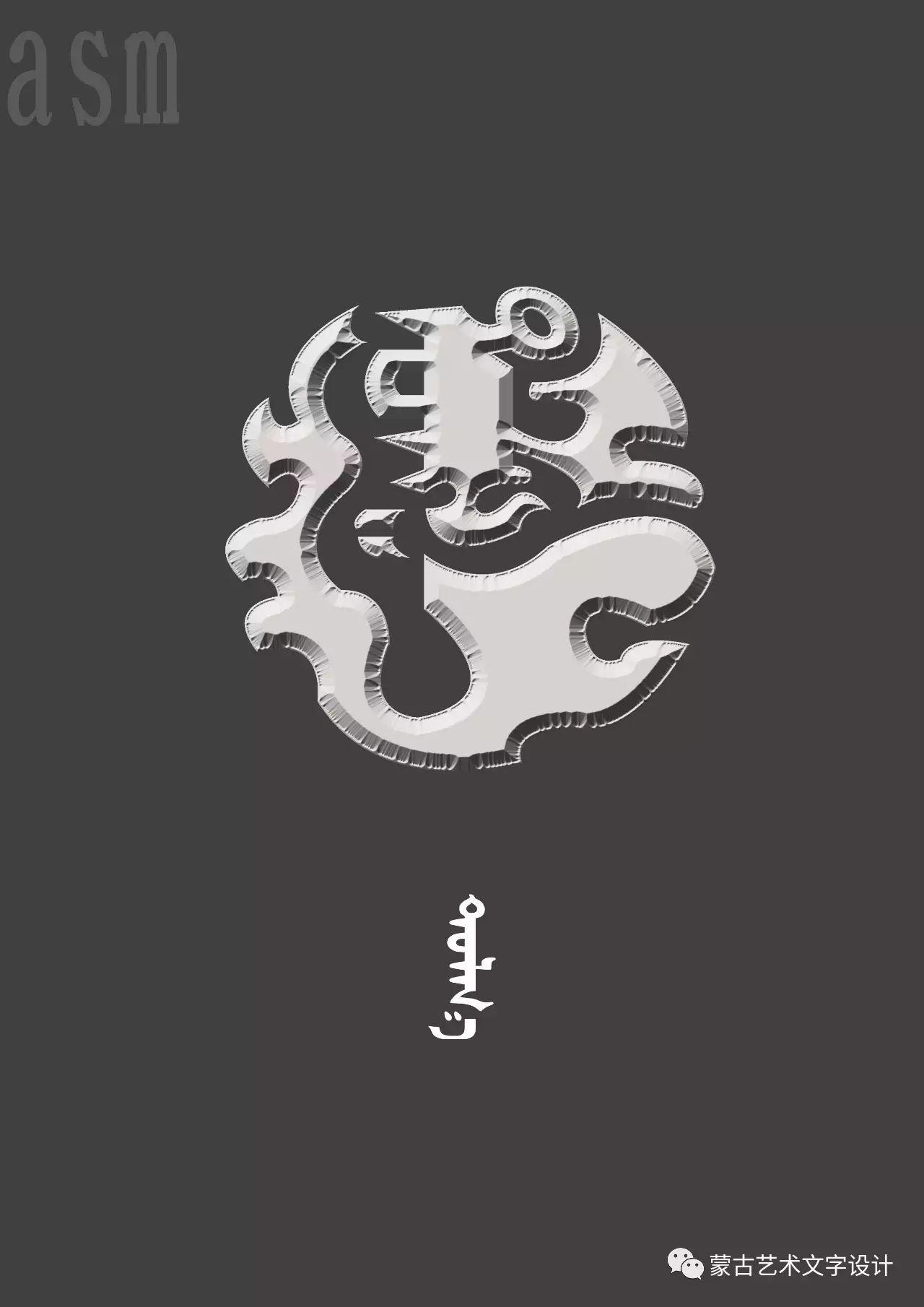 蒙古艺术文字设计 第67张