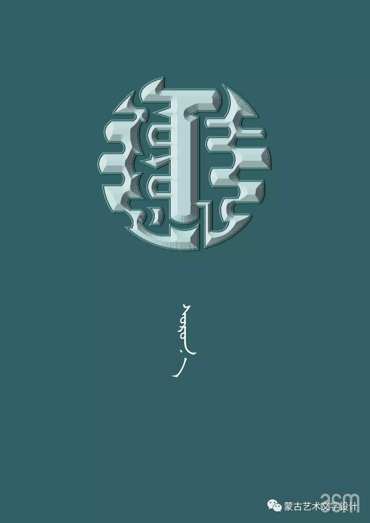 蒙古艺术文字设计 第64张