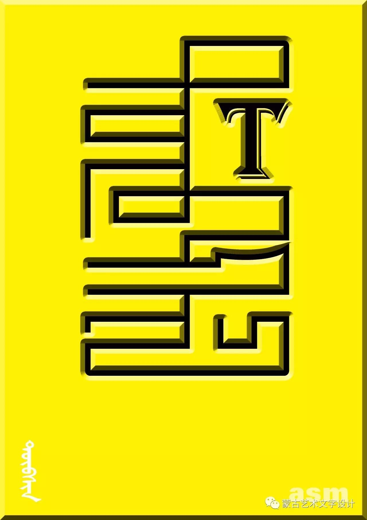 蒙古艺术文字设计 第66张