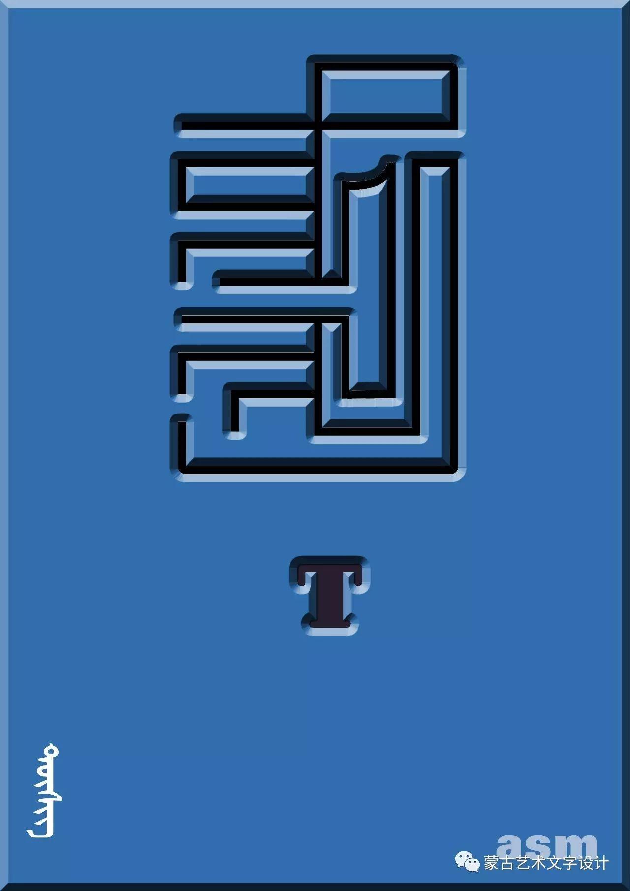 蒙古艺术文字设计 第69张