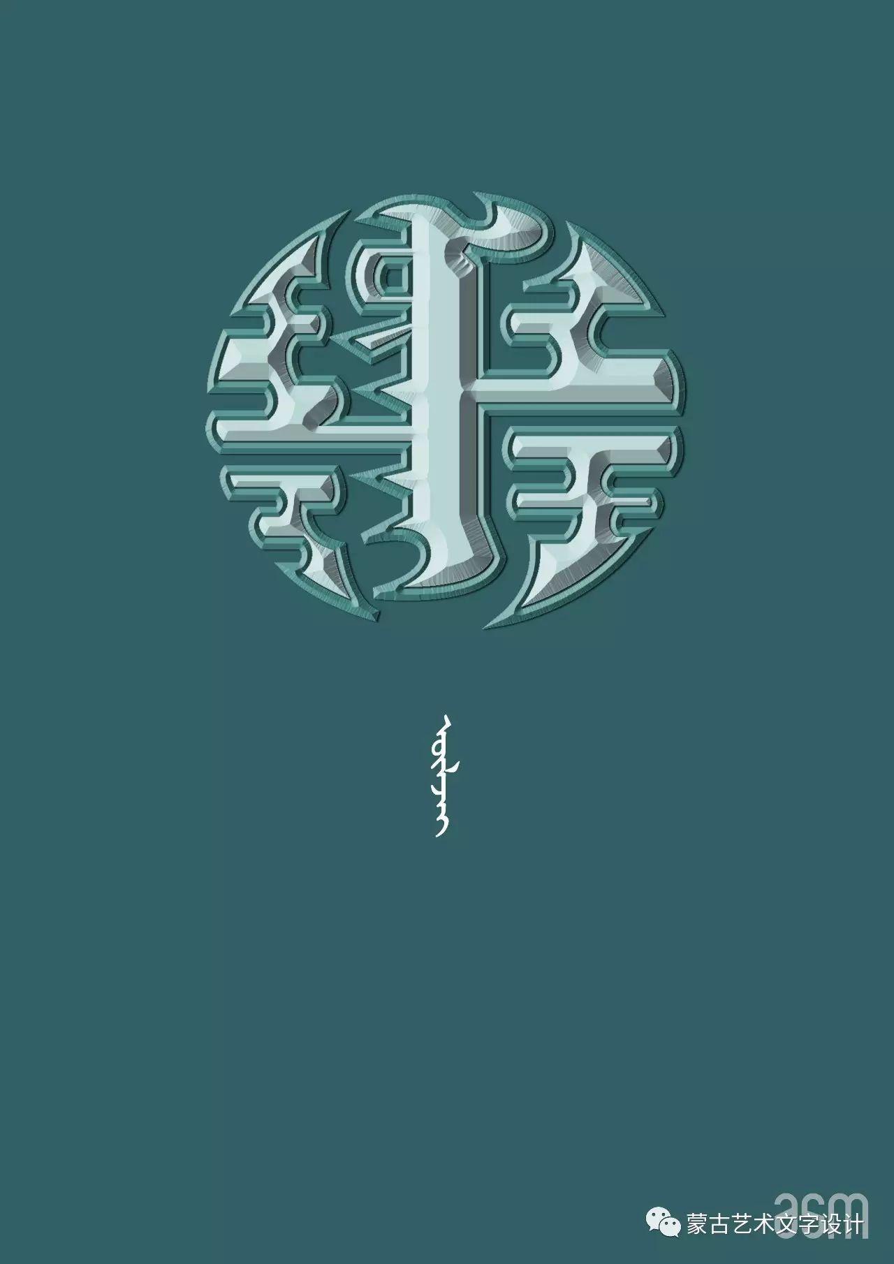 蒙古艺术文字设计 第71张