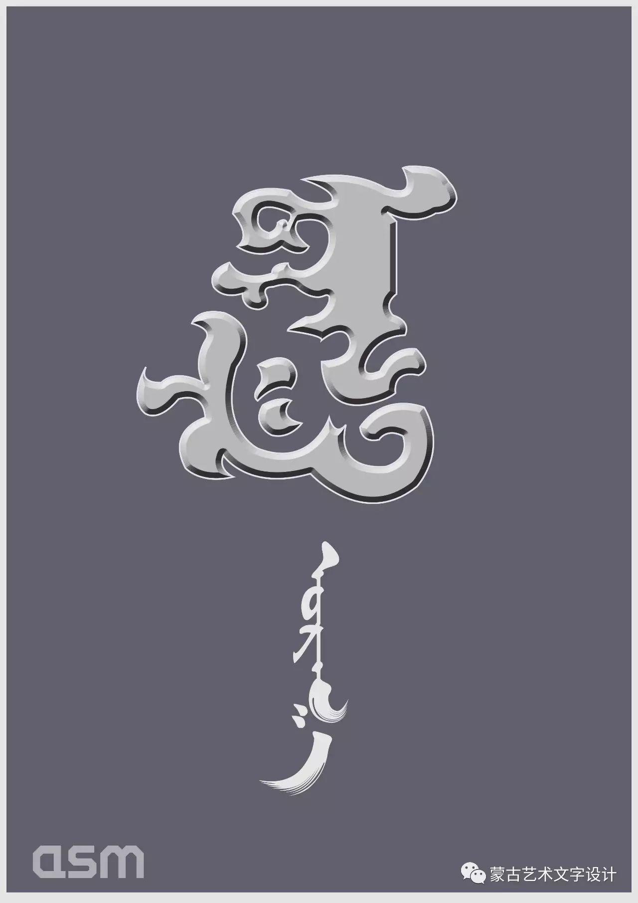 蒙古艺术文字设计 第72张