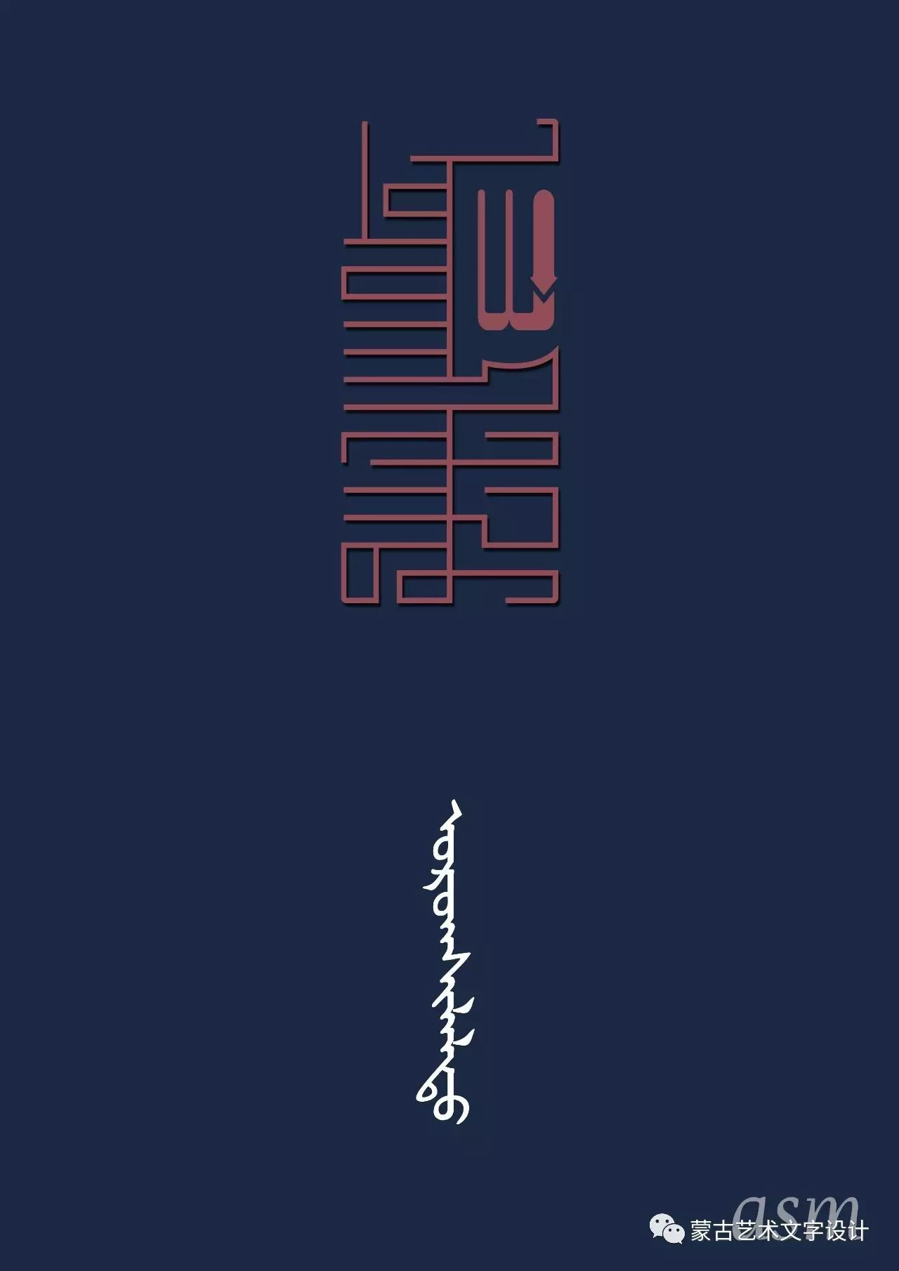 蒙古艺术文字设计 第73张