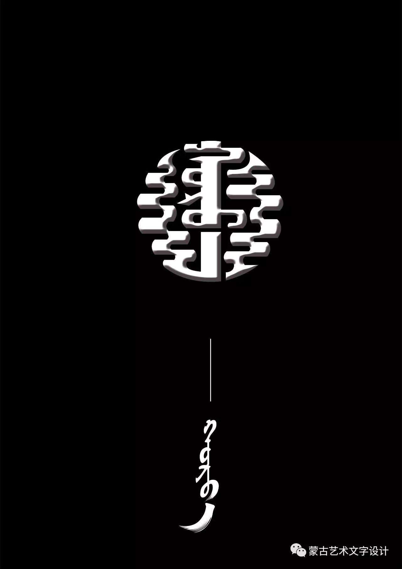 蒙古艺术文字设计 第77张