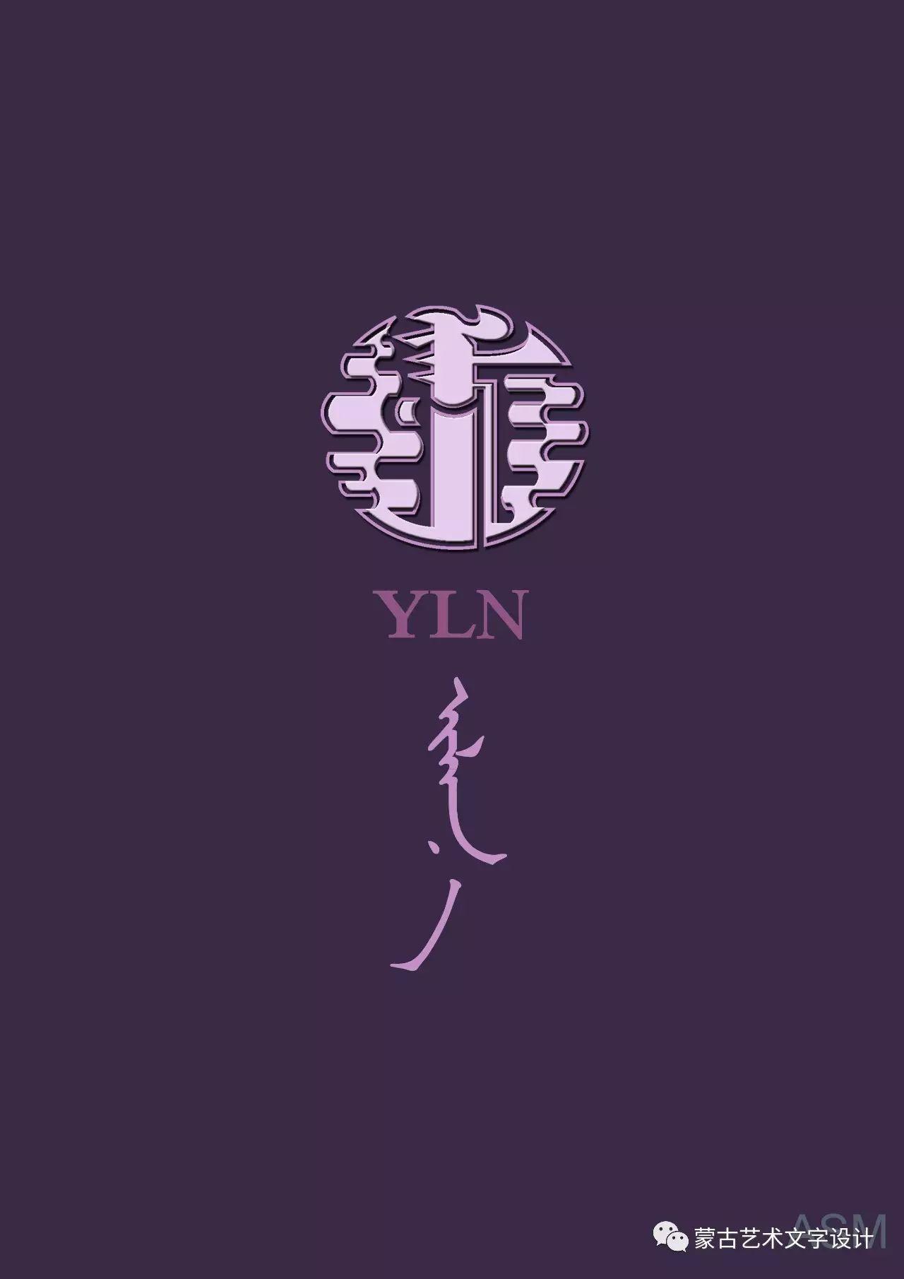 蒙古艺术文字设计 第75张