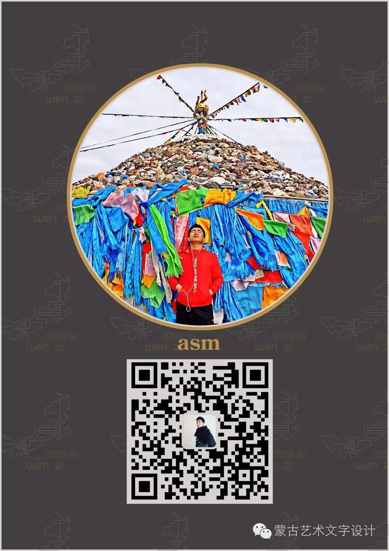 蒙古艺术文字设计 第79张