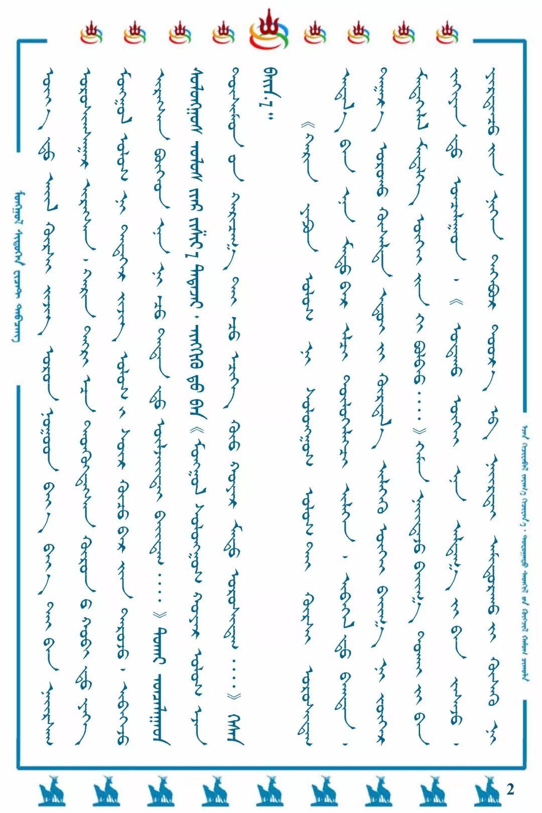 【蒙古历史】忽必烈汗1266年致日本天皇的信 第2张