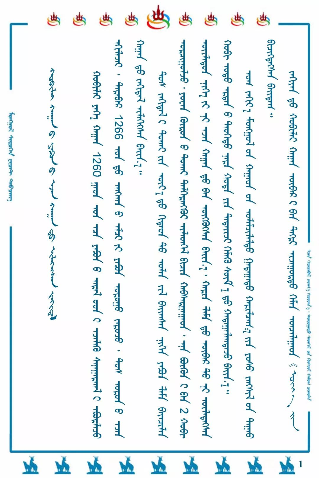 【蒙古历史】忽必烈汗1266年致日本天皇的信 第1张