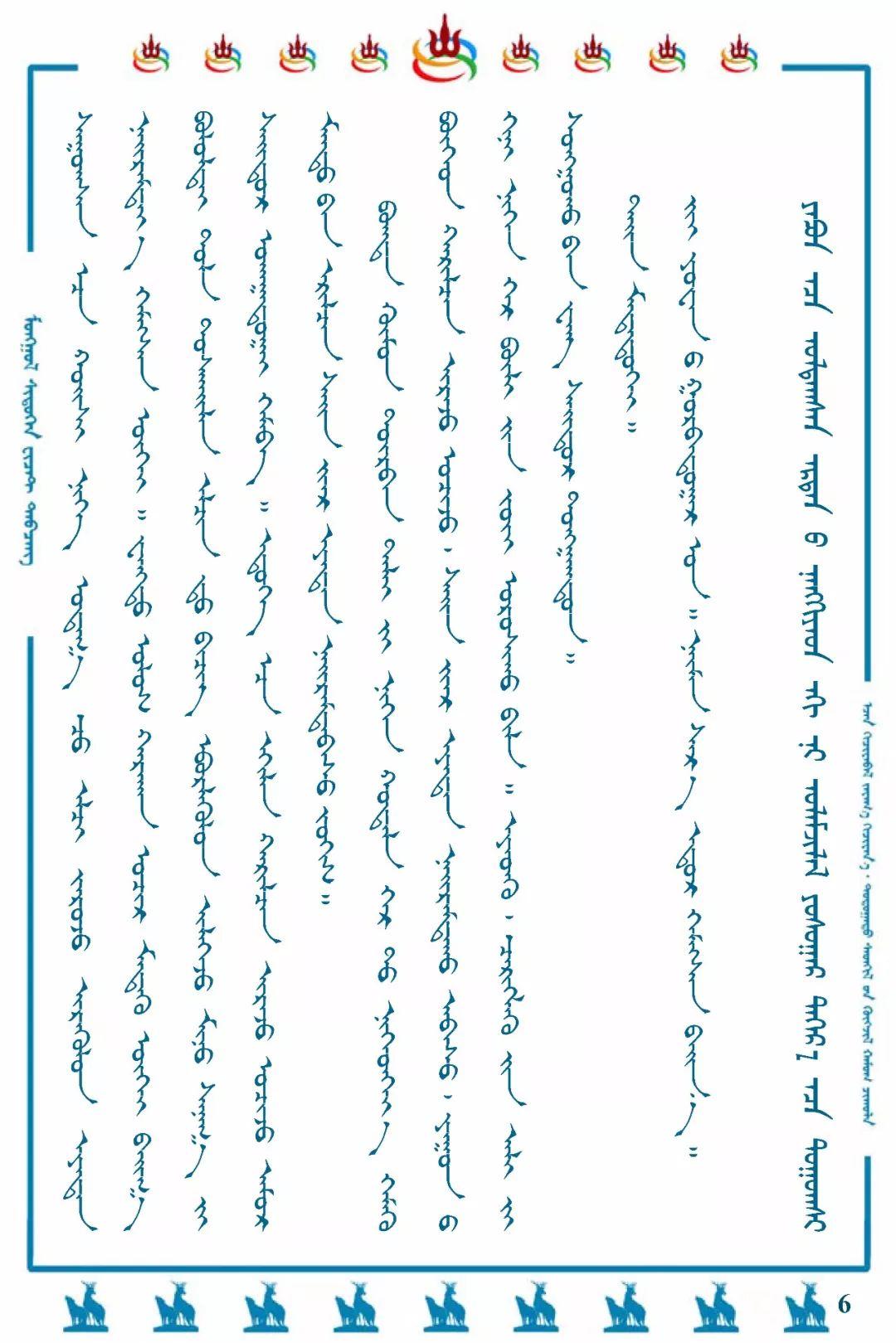 【蒙古历史】忽必烈汗1266年致日本天皇的信 第6张