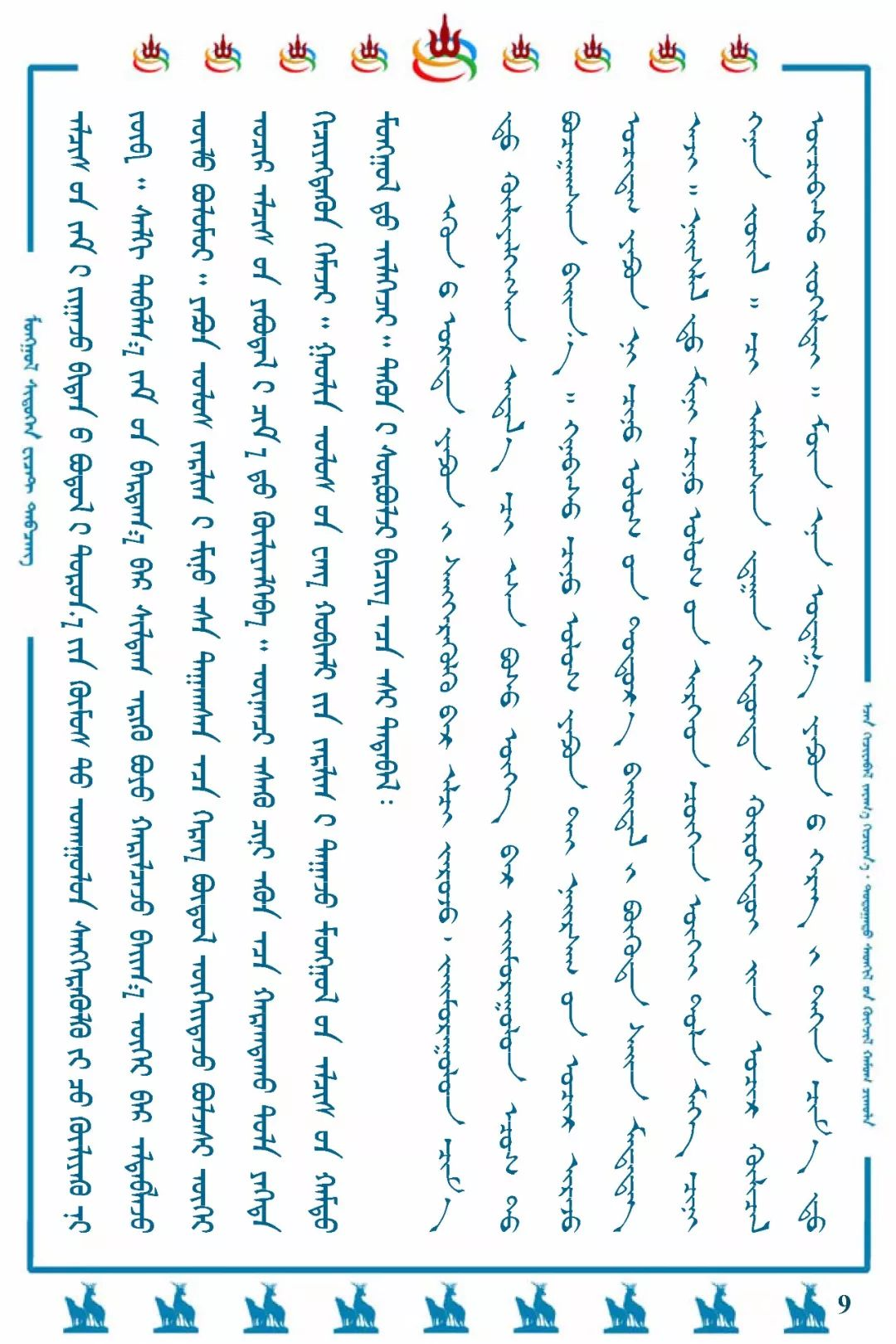 【蒙古历史】忽必烈汗1266年致日本天皇的信 第9张