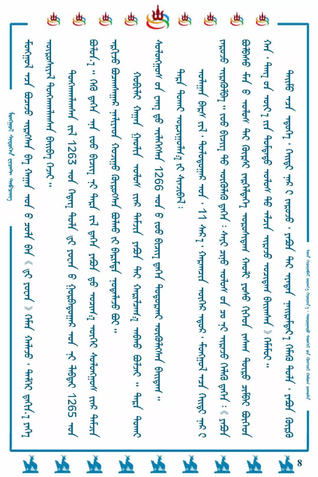 【蒙古历史】忽必烈汗1266年致日本天皇的信 第8张