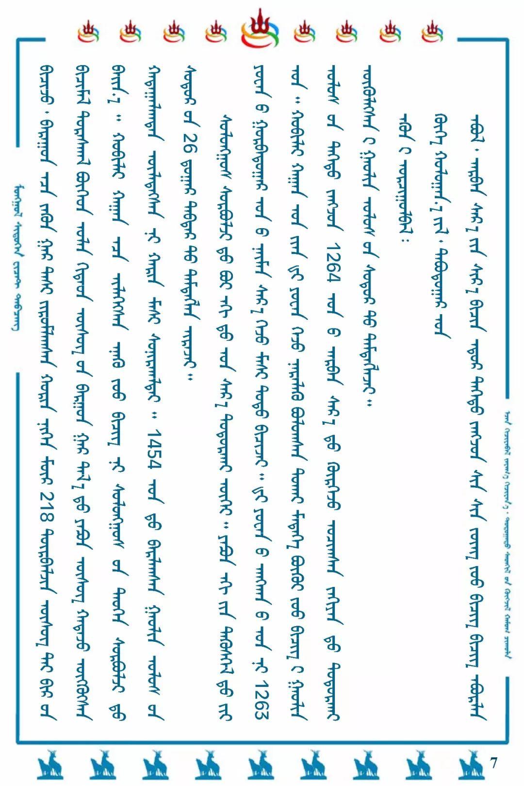 【蒙古历史】忽必烈汗1266年致日本天皇的信 第7张