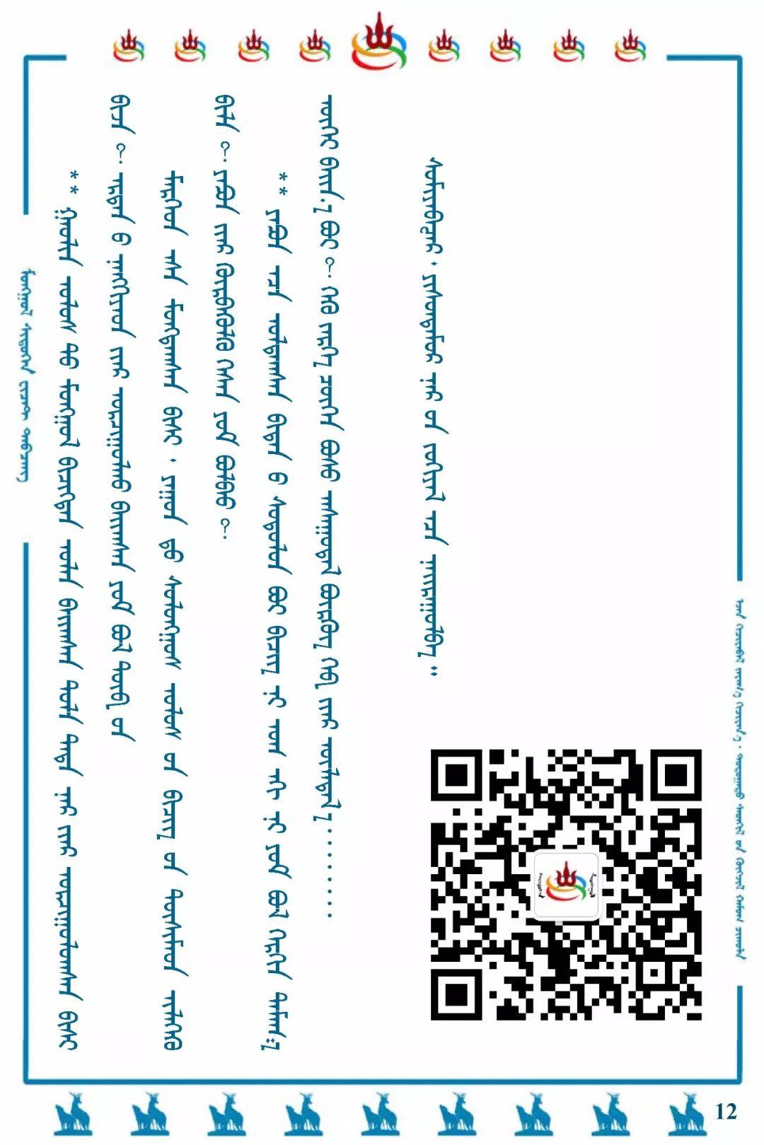 【蒙古历史】忽必烈汗1266年致日本天皇的信 第12张