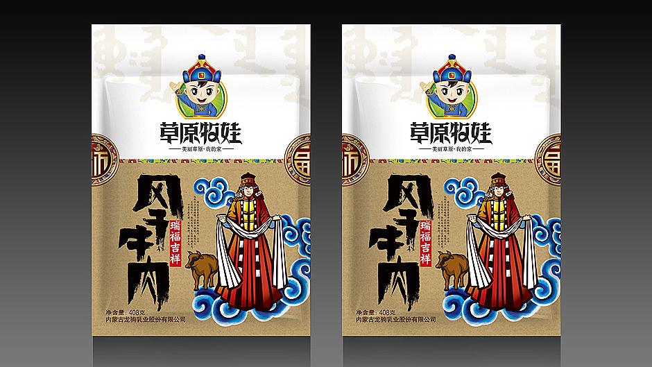 草原牧娃,吃得到的蒙古情【食品包装设计】 第3张