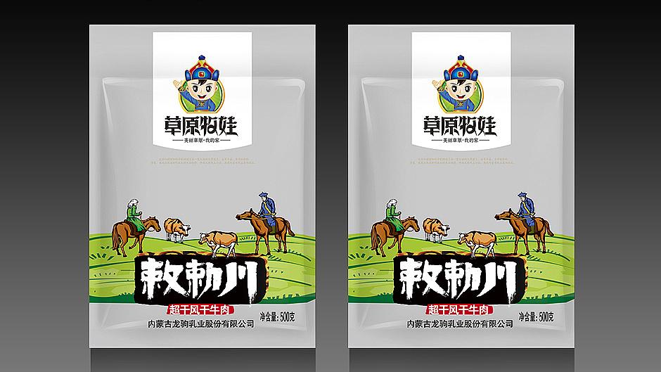 草原牧娃,吃得到的蒙古情【食品包装设计】 第10张