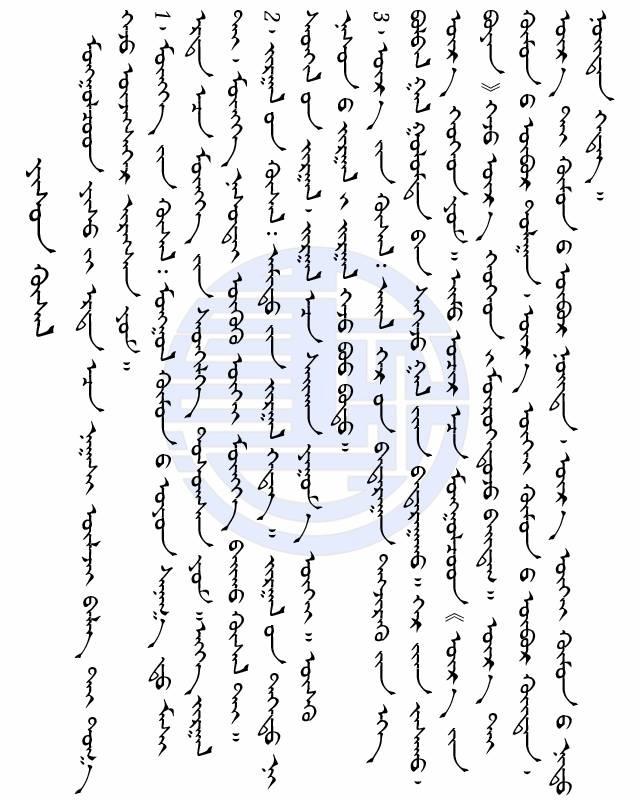 蒙古人的9个愿望是什么?(蒙古文) 第1张