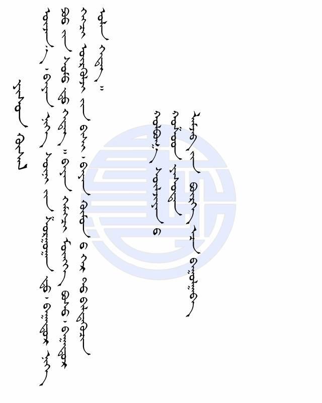 蒙古人的9个愿望是什么?(蒙古文) 第7张