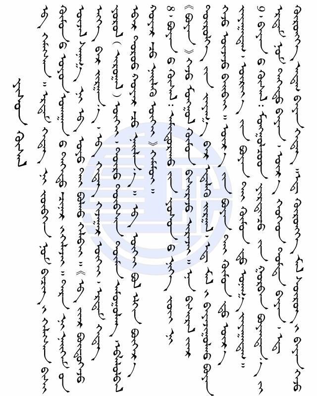 蒙古人的9个愿望是什么?(蒙古文) 第5张