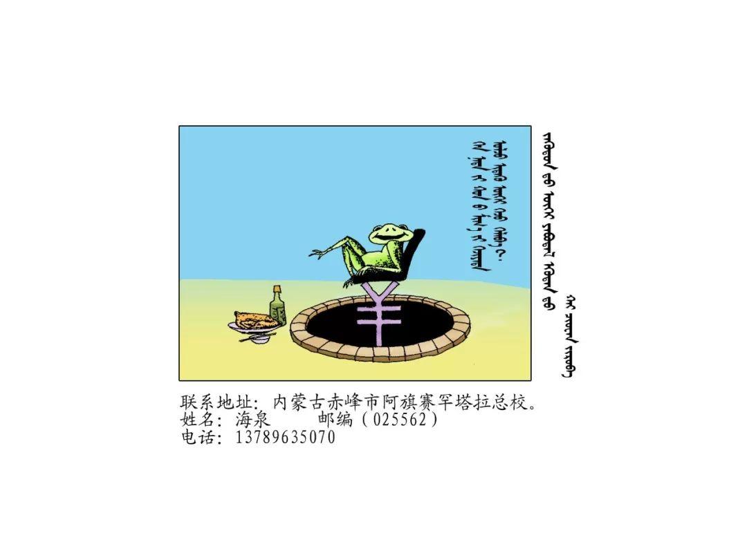 蒙古族漫画家海泉这一组作品令人脑洞大开 第3张