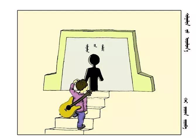 蒙古族漫画家海泉这一组作品令人脑洞大开 第9张