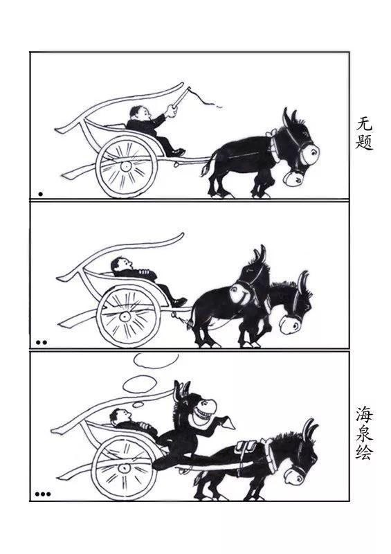 蒙古族漫画家海泉这一组作品令人脑洞大开 第6张