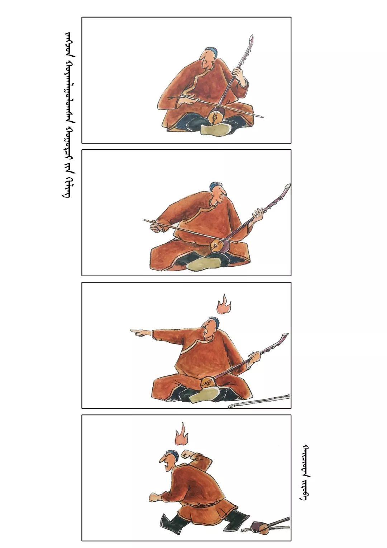 蒙古族漫画家海泉这一组作品令人脑洞大开 第18张