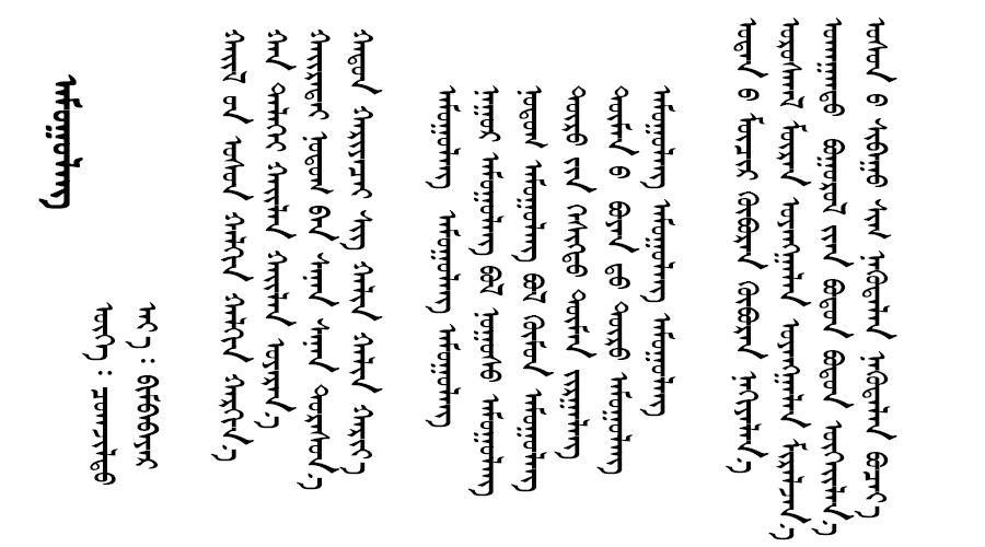 娜日莎一首《阿木古楞》祈祷草原人民健康平安 第1张