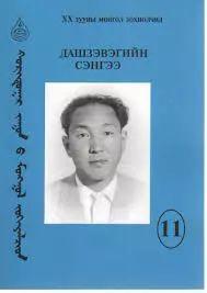 20世纪蒙古国启蒙思想家和大作家,值得收藏 第4张