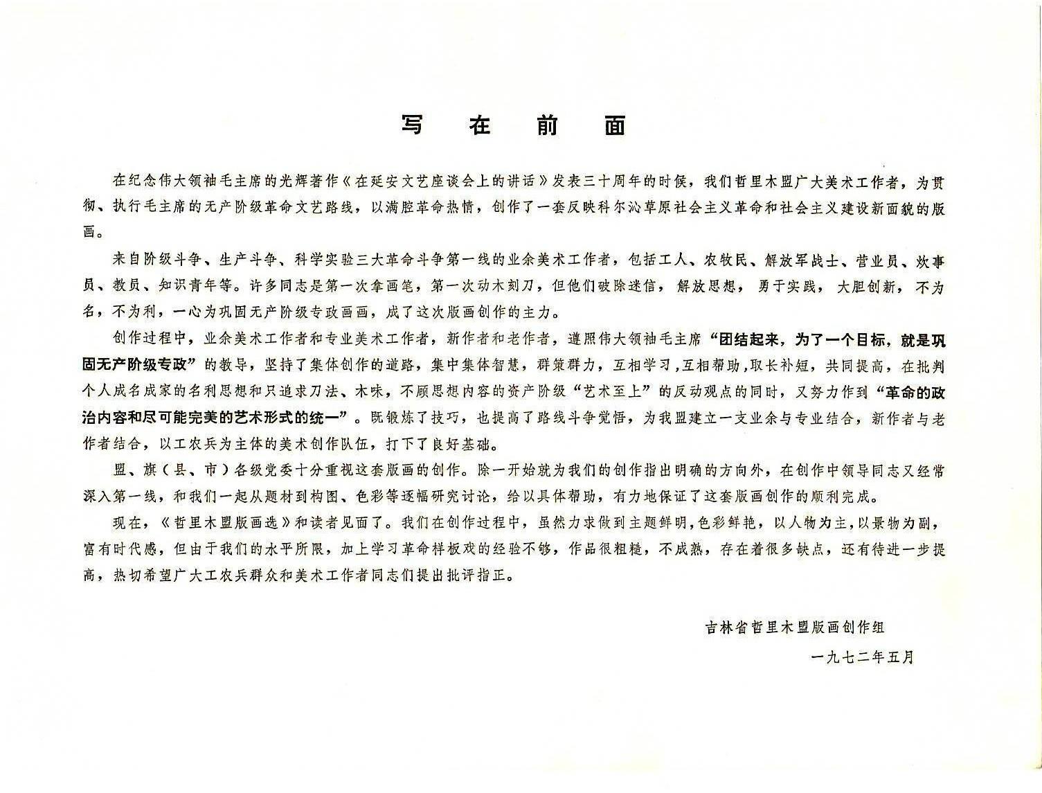 062哲里木盟版画选  第2张