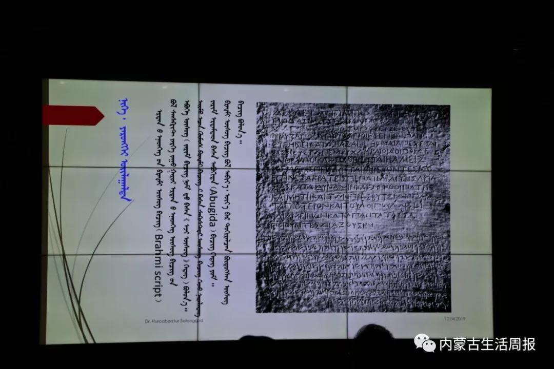 """蒙古文1400年前就存在了,有的学者却不认同,胡日查巴特尔:""""我们有证据!"""" 第7张"""