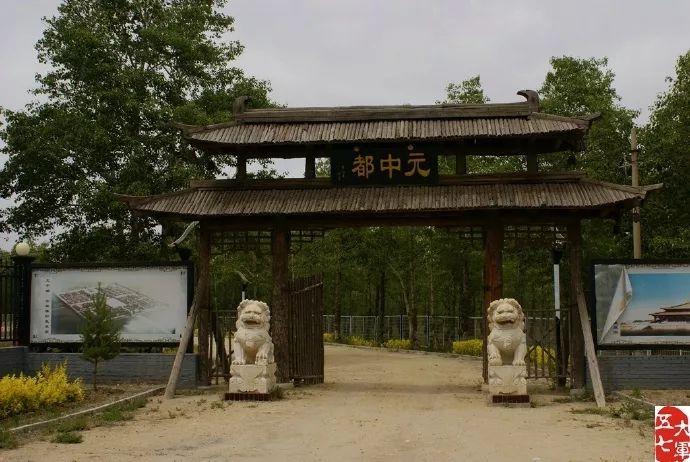曾消失600多年的元代文明 —— 元中都遗址 第2张