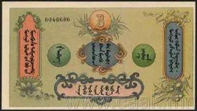蒙央行新发行面值2万图格里克硬币 附蒙古国纸币历史变迁(组图) 第4张