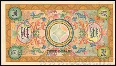 蒙央行新发行面值2万图格里克硬币 附蒙古国纸币历史变迁(组图) 第6张