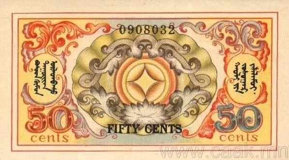 蒙央行新发行面值2万图格里克硬币 附蒙古国纸币历史变迁(组图) 第10张
