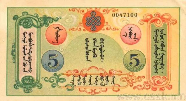 蒙央行新发行面值2万图格里克硬币 附蒙古国纸币历史变迁(组图) 第14张
