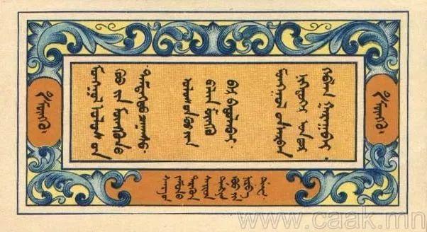 蒙央行新发行面值2万图格里克硬币 附蒙古国纸币历史变迁(组图) 第12张