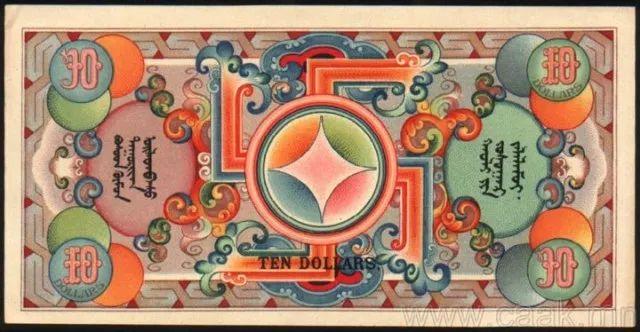蒙央行新发行面值2万图格里克硬币 附蒙古国纸币历史变迁(组图) 第22张