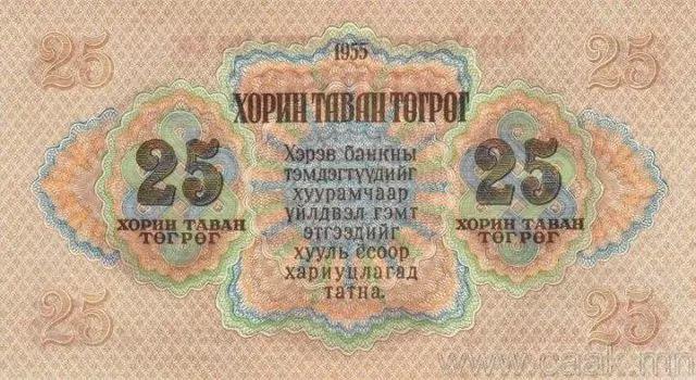 蒙央行新发行面值2万图格里克硬币 附蒙古国纸币历史变迁(组图) 第20张