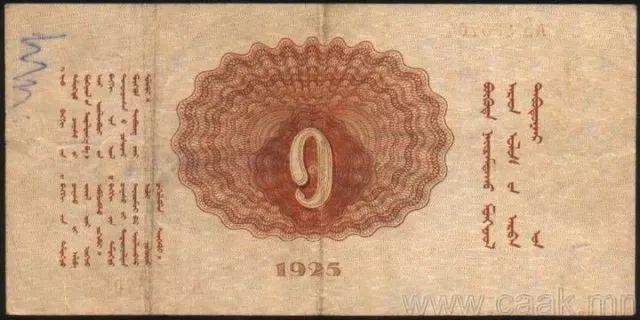 蒙央行新发行面值2万图格里克硬币 附蒙古国纸币历史变迁(组图) 第24张