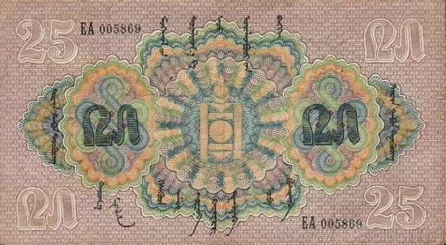 蒙央行新发行面值2万图格里克硬币 附蒙古国纸币历史变迁(组图) 第30张