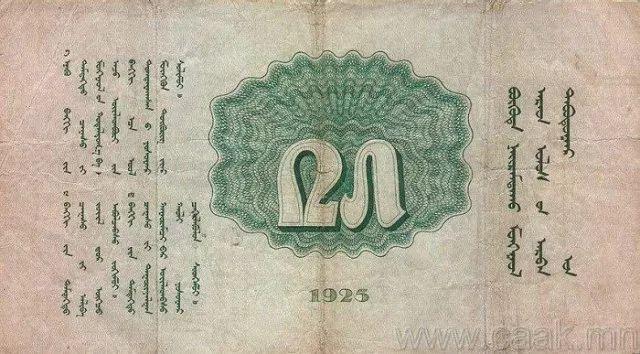蒙央行新发行面值2万图格里克硬币 附蒙古国纸币历史变迁(组图) 第28张