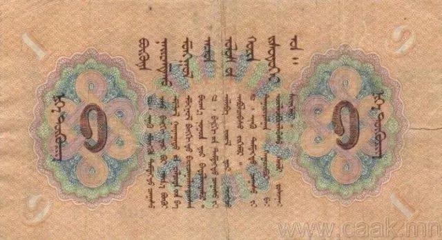 蒙央行新发行面值2万图格里克硬币 附蒙古国纸币历史变迁(组图) 第32张